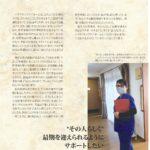 #01 つきの小牧施設長/看護師