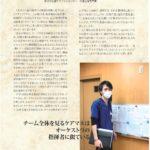 #02 はなの楠根介護福祉士/ゆきの彩都ケアプランセンター 介護支援専門員