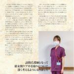 #03 ゆきの彩都看護師